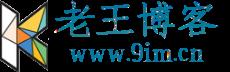 老王博客-致力于网络技术资源分享